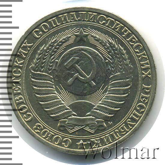 1 рубль 1991 г. Буква М