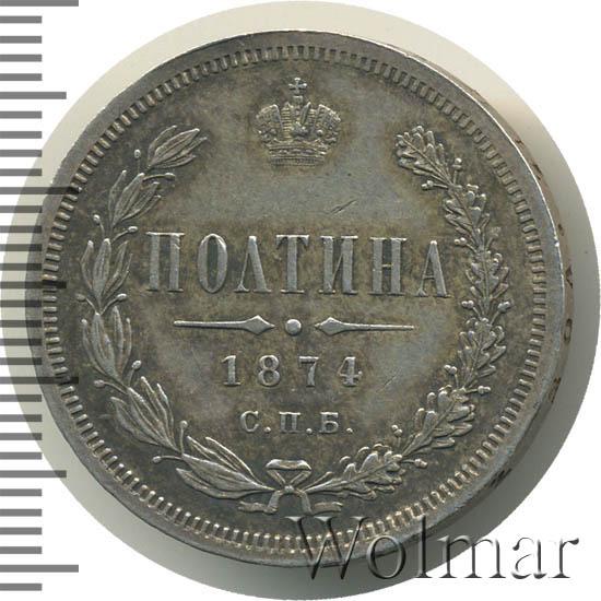 Полтина 1874 г. СПБ HI. Александр II. Орел меньше