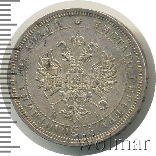 Полтина 1874 г. СПБ HI. Александр II Орел меньше