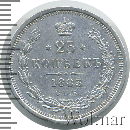 25 копеек 1883 г. СПБ ДС. Александр III. Инициалы минцмейстера ДС