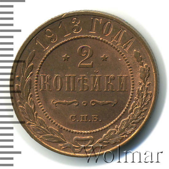 2 копейки 1913 г. СПБ. Николай II.