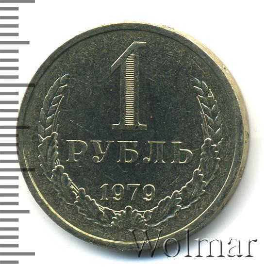 1 рубль 1979 г. Венок по модели последующих лет