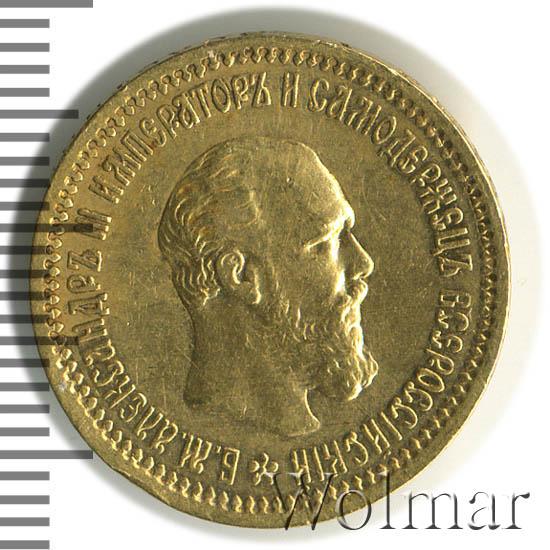 5 рублей 1891 г. (АГ). Александр III.