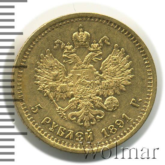 5 рублей 1891 г. (АГ). Александр III