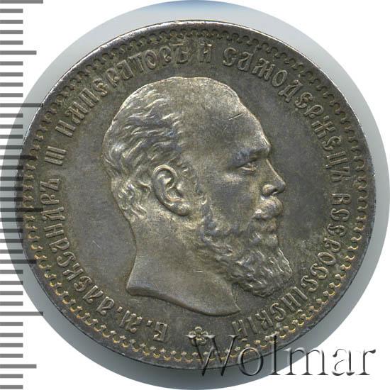 1 рубль 1888 г. (АГ). Александр III. Голова малая