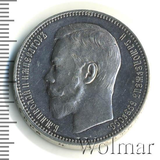 1 рубль 1897 г. (АГ). Николай II. Инициалы минцмейстера АГ