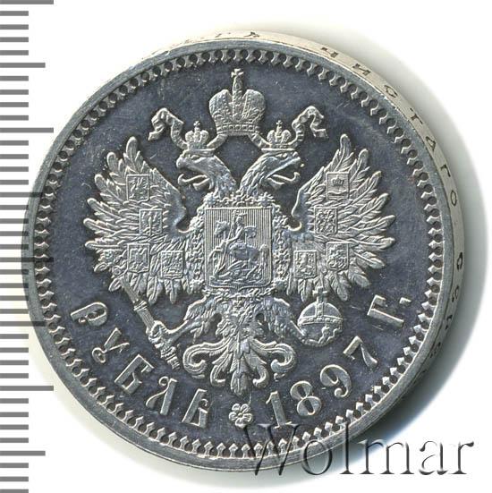 1 рубль 1897 г. (АГ). Николай II Инициалы минцмейстера АГ