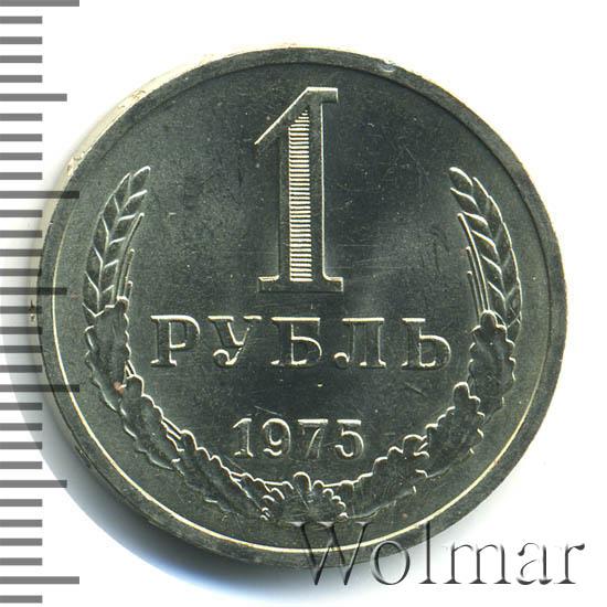 1 рубль 1975 г.