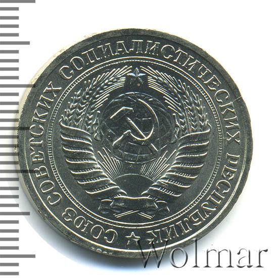 1 рубль 1981 г. Земной шар плоский, звезда маленькая