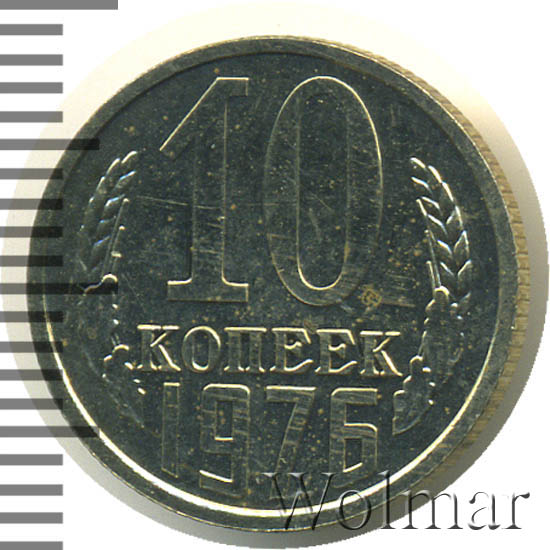 10 копеек 1976 г. Вторые колосья с внутренней стороны без остей