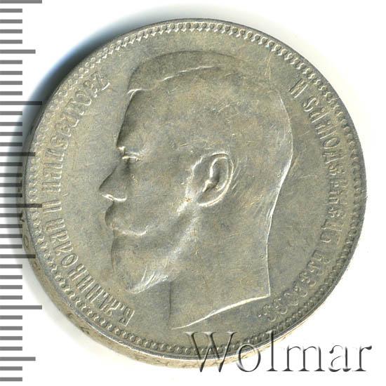 1 рубль 1897 г. (^^). Николай II. На гурте две птички. Брюссельский монетный двор