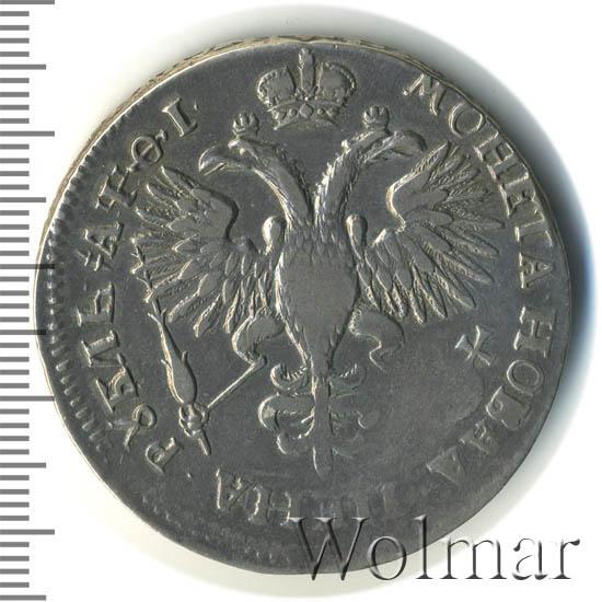 1 рубль 1719 г. Петр I. Портрет в латах. Пряжка на плаще. Розетка на плече.