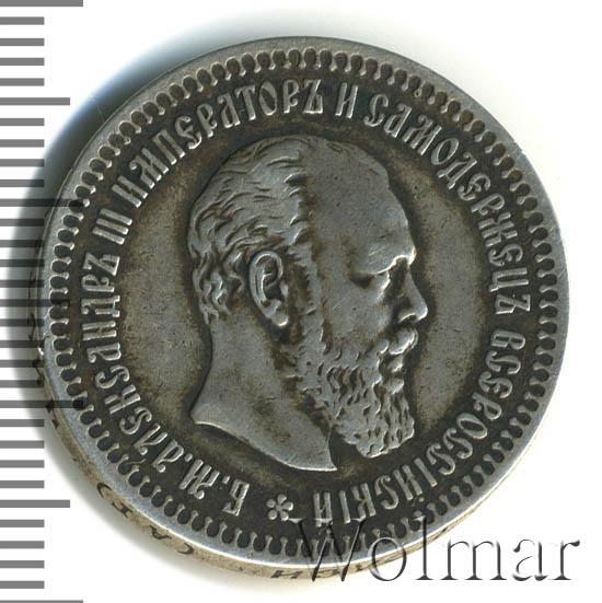 50 копеек 1890 г. (АГ). Александр III.
