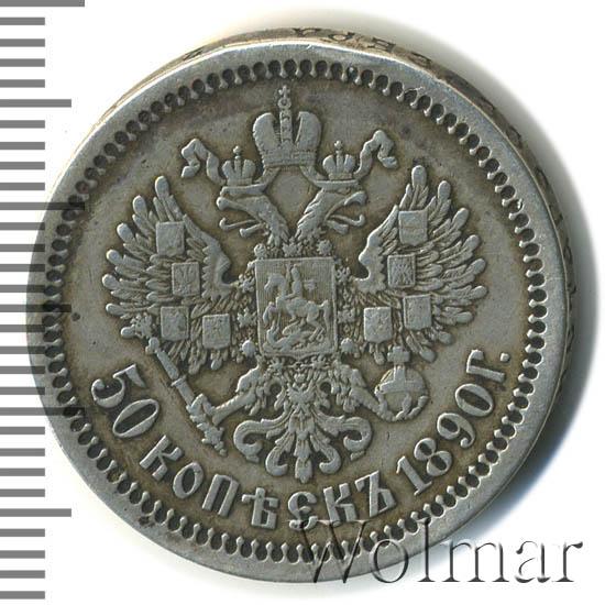 50 копеек 1890 г. (АГ). Александр III