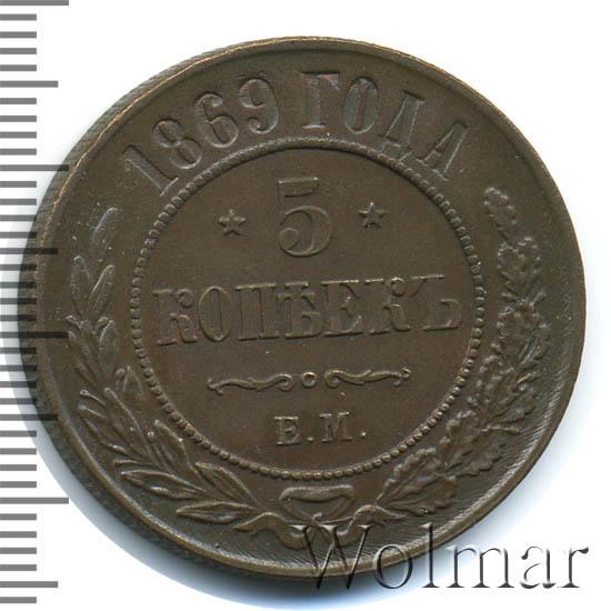 5 копеек 1869 г. ЕМ. Александр II. Екатеринбургский монетный двор