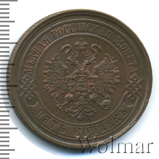 5 копеек 1869 г. ЕМ. Александр II Екатеринбургский монетный двор
