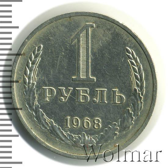 1 рубль 1968 г