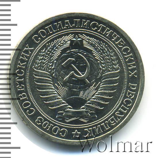1 рубль 1972 г.