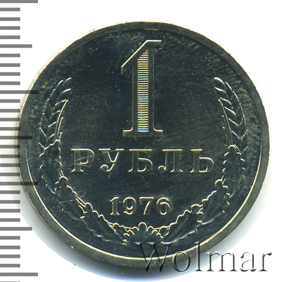1 рубль 1976 г Гурт «Один рубль 1976»