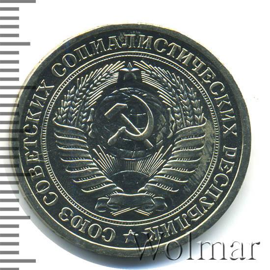 1 рубль 1976 г. Гурт «Один рубль 1976»