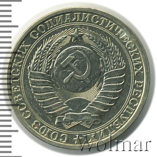 1 рубль 1982 г.