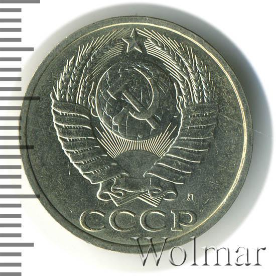 50 копеек 1991 г. Буква М