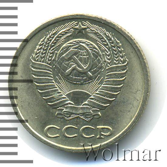 10 копеек 1974 г.