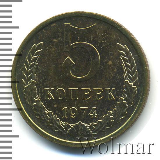 5 копеек 1974 г