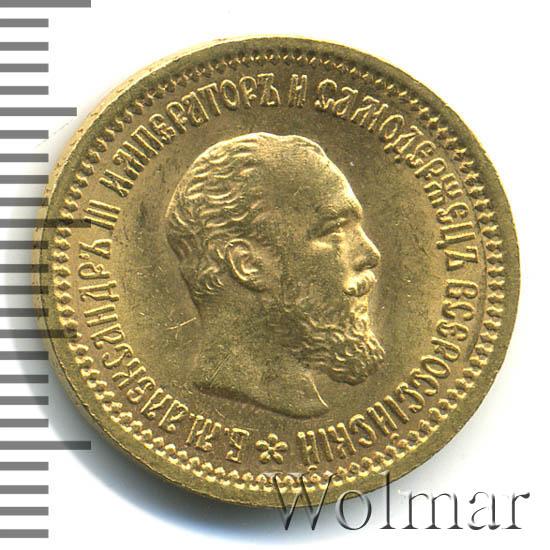 5 рублей 1889 г. (АГ). Александр III. Без инициалов на портрете