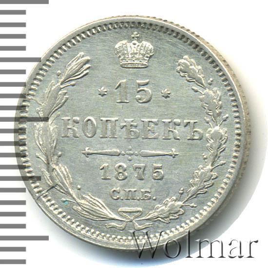 15 копеек 1875 г. СПБ HI. Александр II.