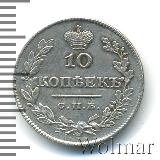 10 копеек 1827 г. СПБ НГ. Николай I.