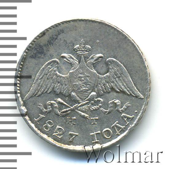 10 копеек 1827 г. СПБ НГ. Николай I
