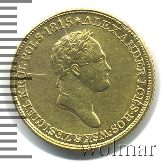 25 злотых 1833 г. KG. Для Польши (Николай I)