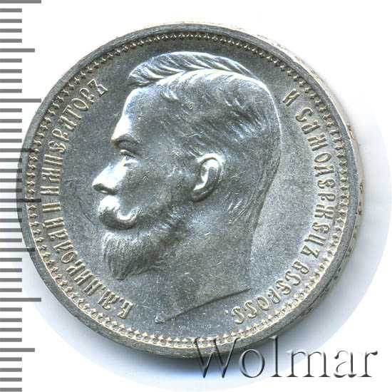 1 рубль 1913 г. (ЭБ). Николай II Инициалы минцмейстера ЭБ