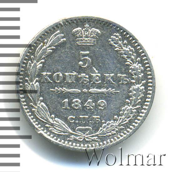 5 копеек 1849 г. ЕМ. Николай I. Тиражная монета