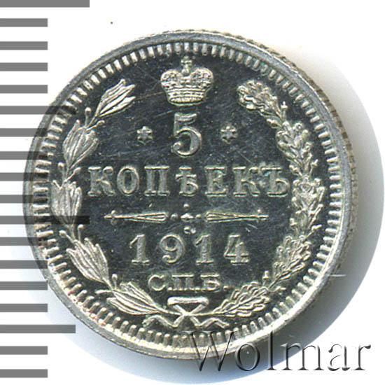 5 копеек 1914 г. СПБ ВС. Николай II.