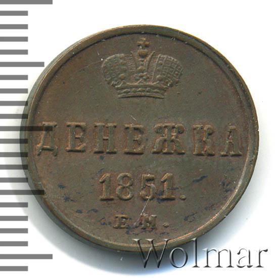 Денежка 1851 г. ЕМ. Николай I. Екатеринбургский монетный двор