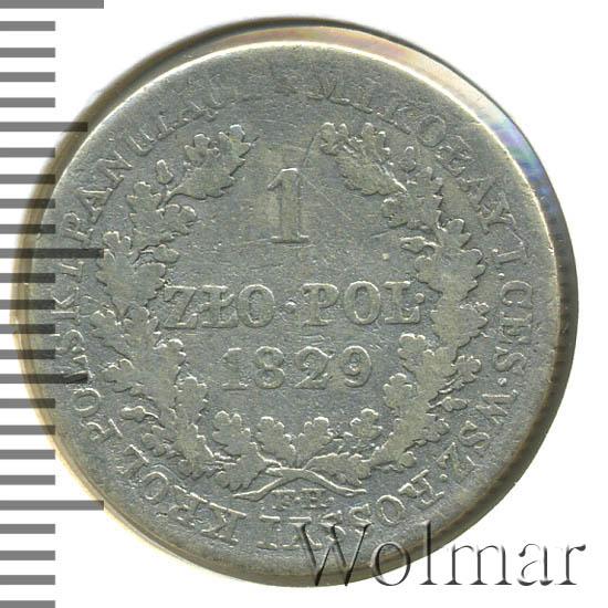 1 злотый 1829 г. FH. Для Польши (Николай I)
