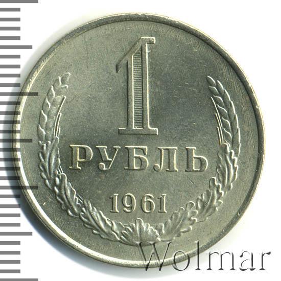 1 рубль 1961 г