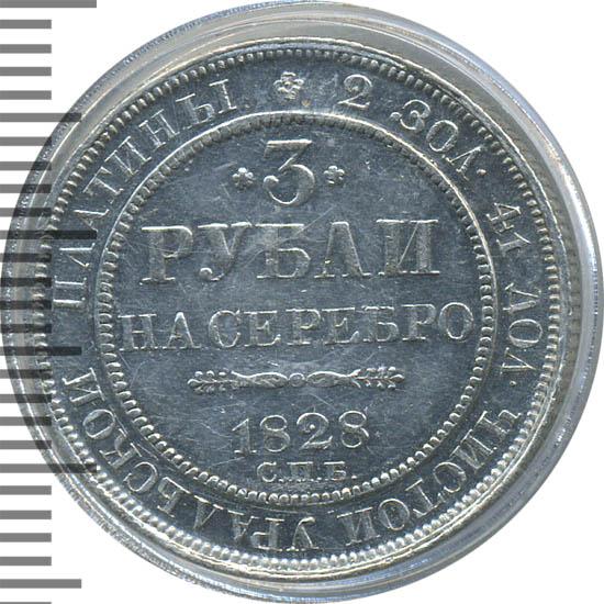 3 рубля 1828 г. СПБ. Николай I.