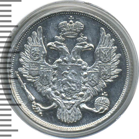 3 рубля 1828 г. СПБ. Николай I