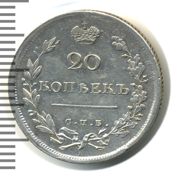20 копеек 1813 г. СПБ ПС. Александр I.