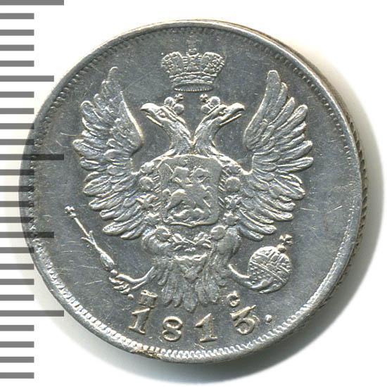 20 копеек 1813 г. СПБ ПС. Александр I
