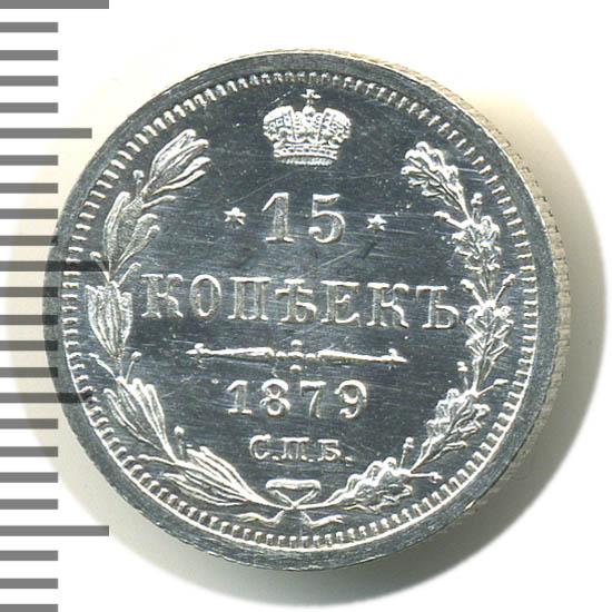 15 копеек 1879 г. СПБ НФ. Александр II.