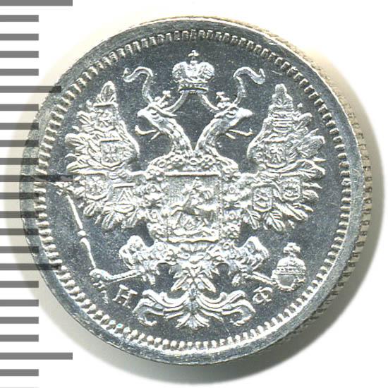 15 копеек 1879 г. СПБ НФ. Александр II