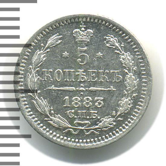 5 копеек 1883 г. СПБ АГ. Александр III. Инициалы минцмейстера АГ