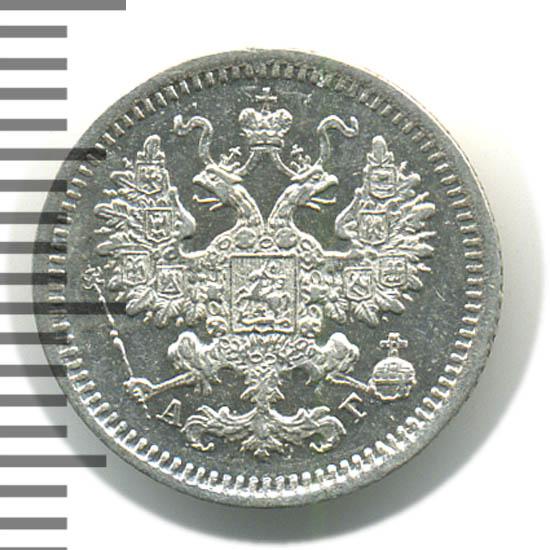 5 копеек 1883 г. СПБ АГ. Александр III Инициалы минцмейстера АГ