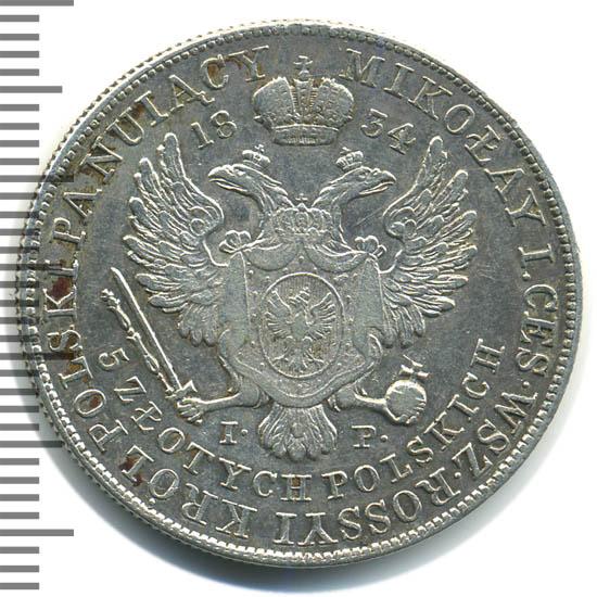 5 злотых 1834 г. IP. Для Польши (Николай I). Инициалы минцмейстера IP