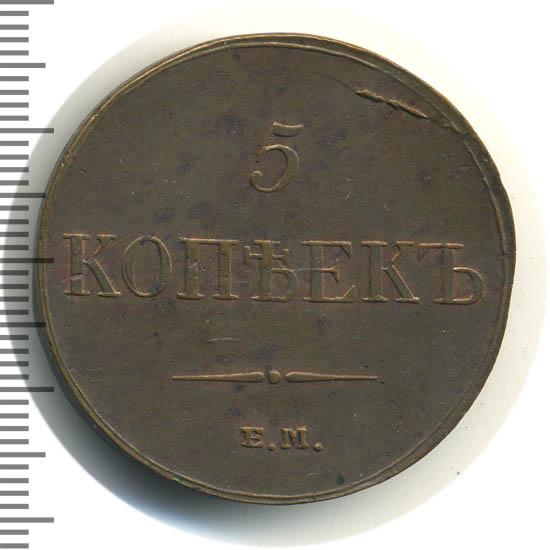 5 копеек 1833 г. ЕМ ФХ. Николай I. Екатеринбургский монетный двор