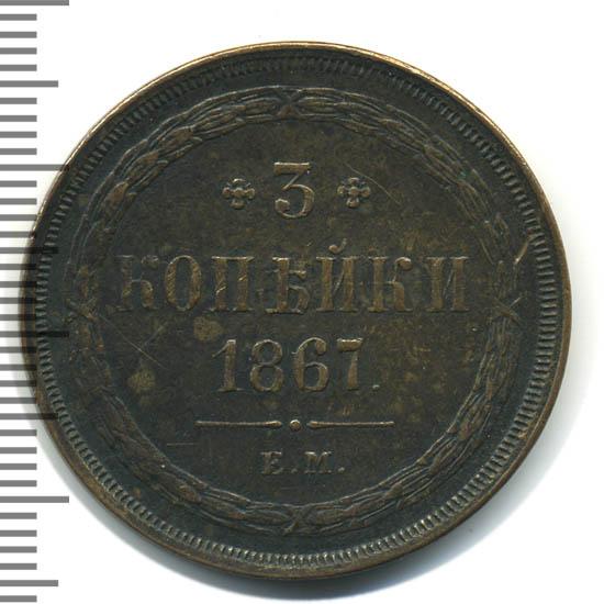 3 копейки 1867 г. ЕМ. Александр II. Старый тип